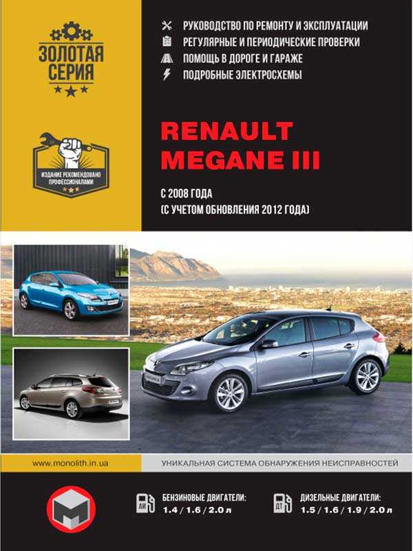 Renault Megane III with 2008 (taking into account updates 2012), book repair in eBook