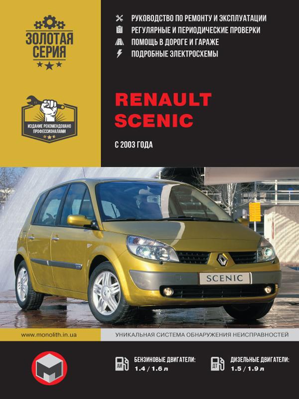 Renault Scenic с 2003 года, книга по ремонту в электронном виде