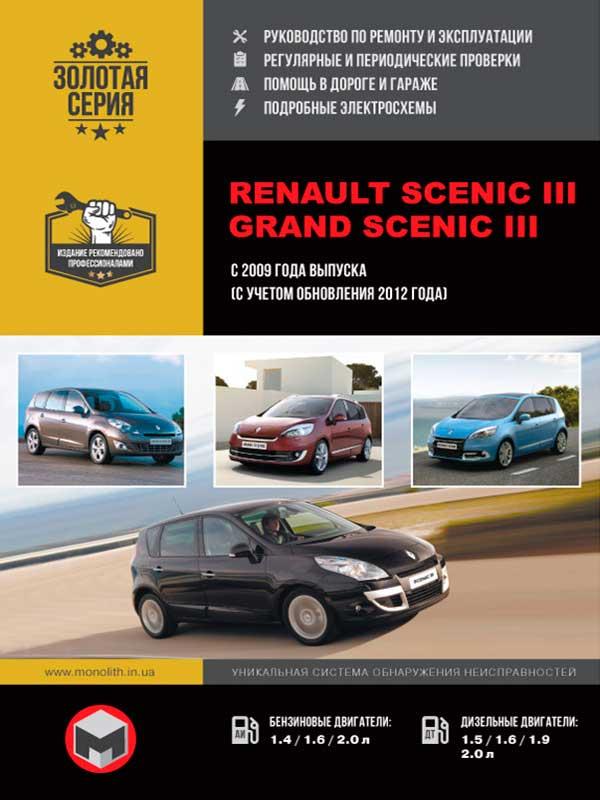 Renault Scenic III / Renault Grand Scenic III с 2009 года, книга по ремонту в электронном виде