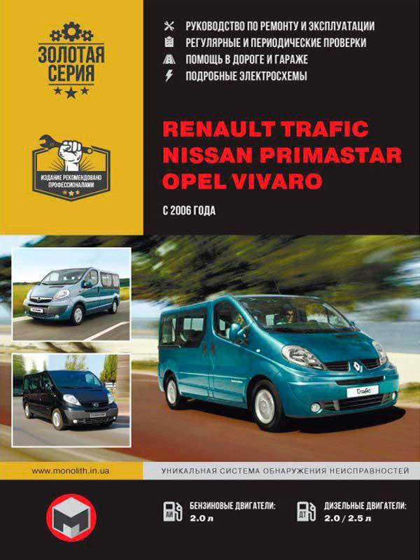 Renault Trafic / Opel Vivaro / Nissan Primastar with 2006, book repair in eBook