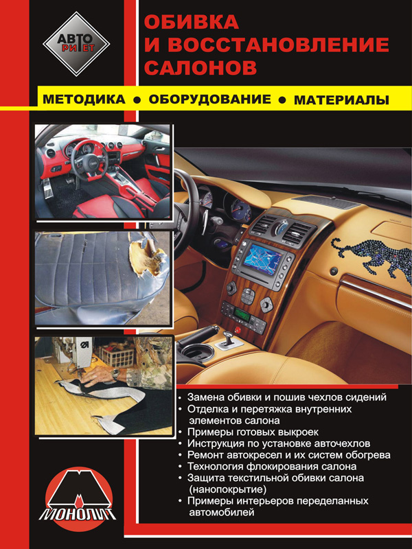 Repair of car interiors, methods, equipment, materials, in eBook