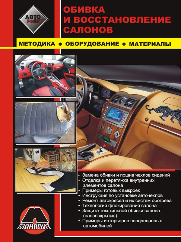 Repair of car interiors, methods, equipment, materials, in eBook