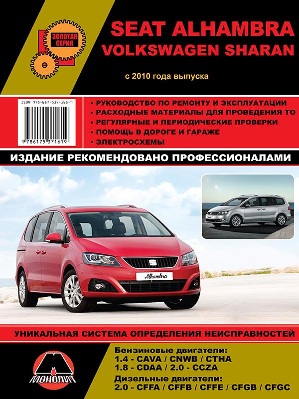 Volkswagen Sharan / Seat Alhambra with 2014, book repair in eBook