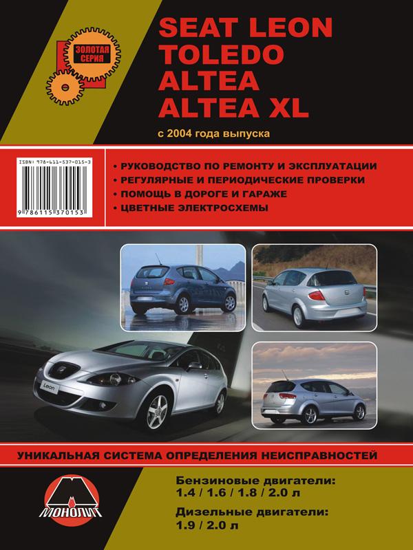 Seat Leon / Seat Toledo / Seat Altea / Seat Altea XL with 2004, book repair in eBook
