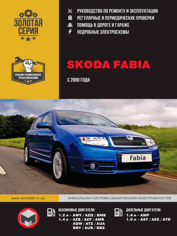 Skoda Fabia with 2000, book repair in eBook