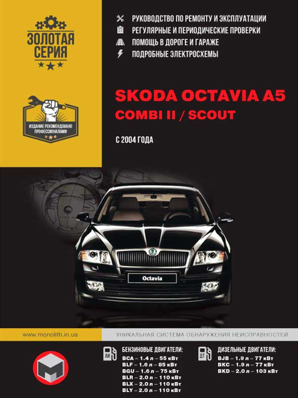 Skoda Octavia A5 / Skoda Combi II / Skoda Scout with 2004, book repair in eBook