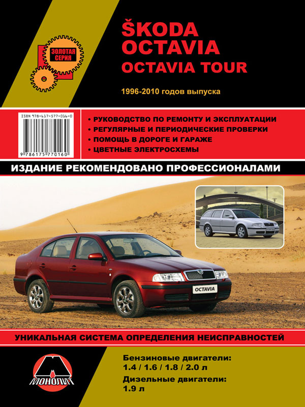 Skoda Octavia / Skoda Octavia Tour from 1996 to 2010, book repair in eBook (in Russian)