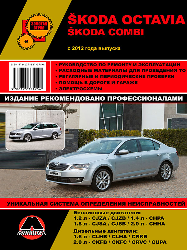 Skoda Octavia / Skoda Combi with 2012, book repair in eBook