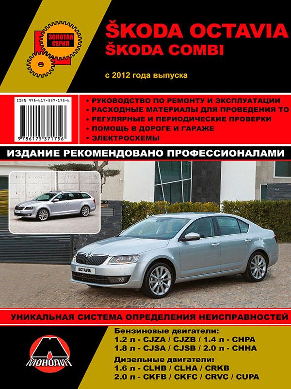 Skoda Octavia / Skoda Combi with 2012, book repair in eBook
