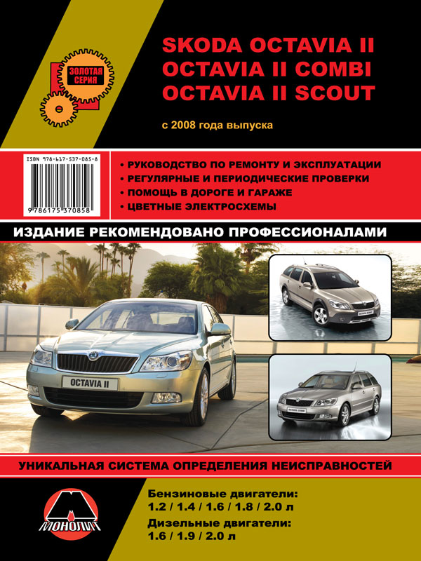 Skoda Octavia II / Octavia II Combi / Octavia II Scout with 2008, book repair in eBook