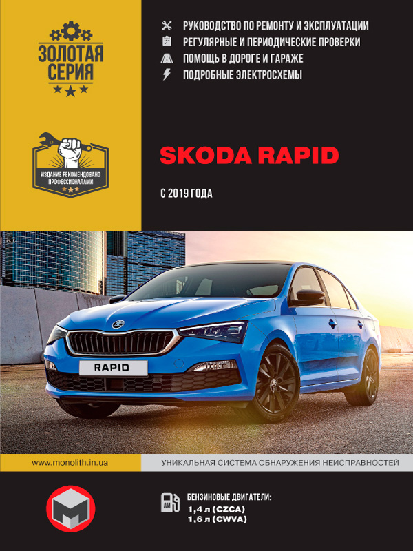 Skoda Rapid with 2012, book repair in eBook