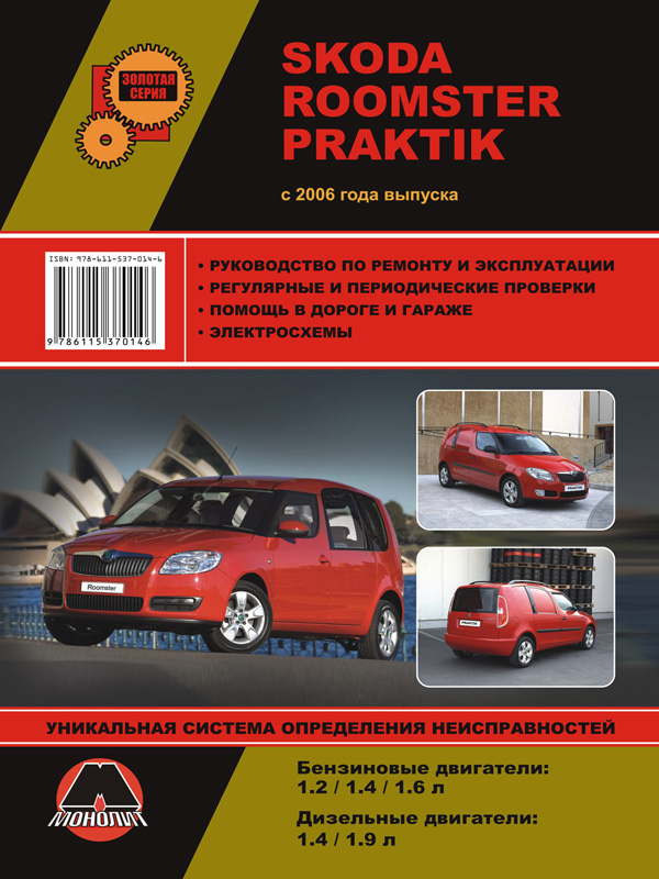 Skoda Roomster / Skoda Praktik with 2006, book repair in eBook