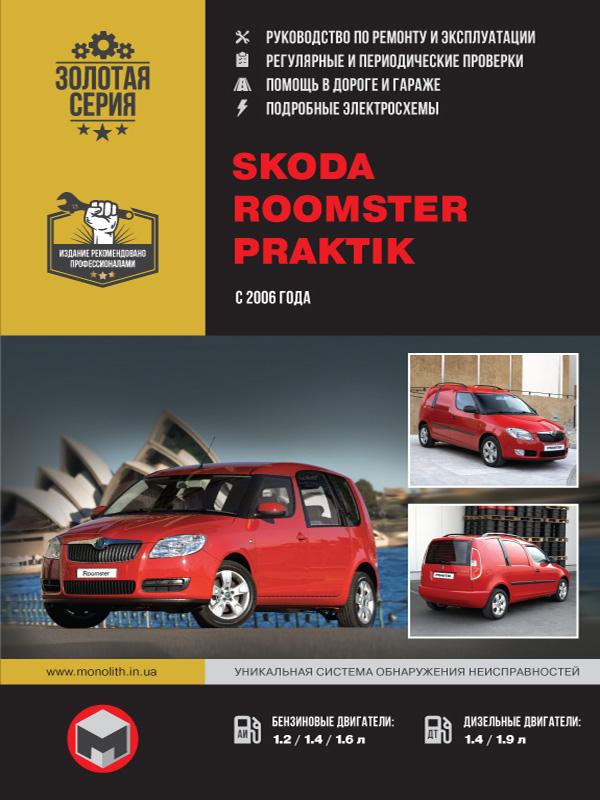 Skoda Roomster / Skoda Praktik with 2006, book repair in eBook