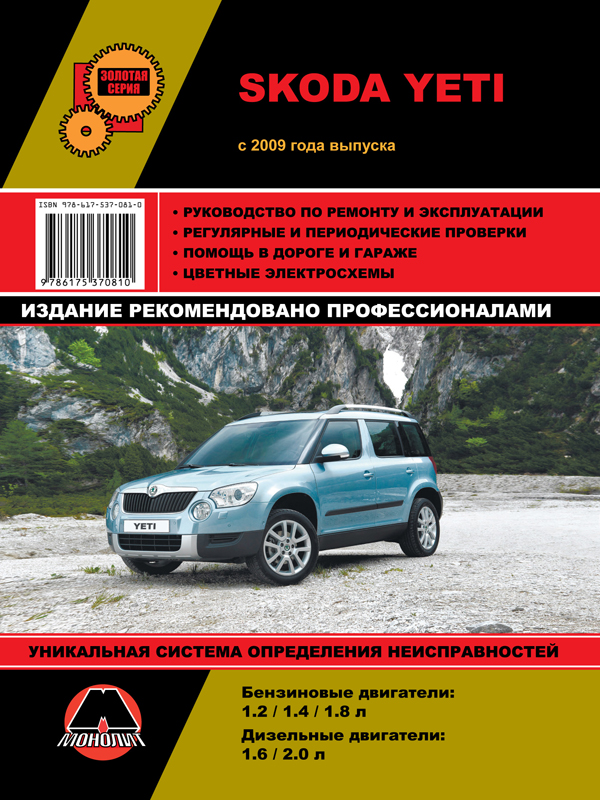 Skoda Yeti with 2009, book repair in eBook