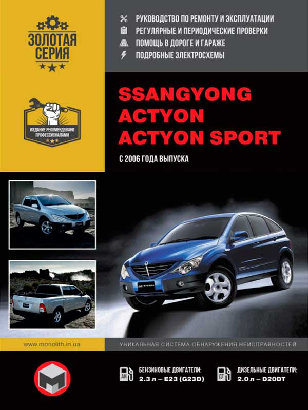 SsangYong Actyon / SsangYong Actyon Sport with 2006, book repair in eBook
