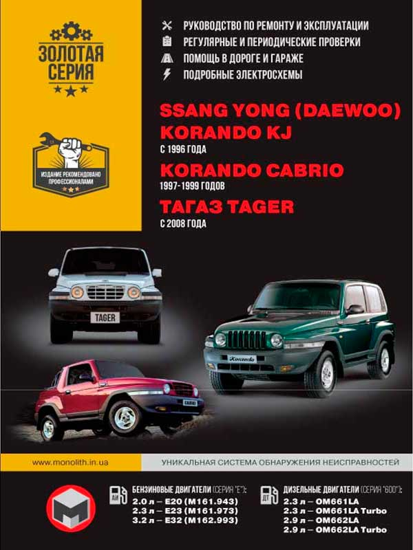 SsangYong Korando KJ / SsangYong Korando Cabrio / ТАGАZ Tager from 1996 to 2008, book repair in eBook