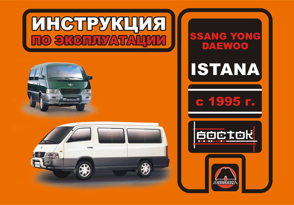 SsangYong Istana / Daewoo Istana with 1995, specification in eBook