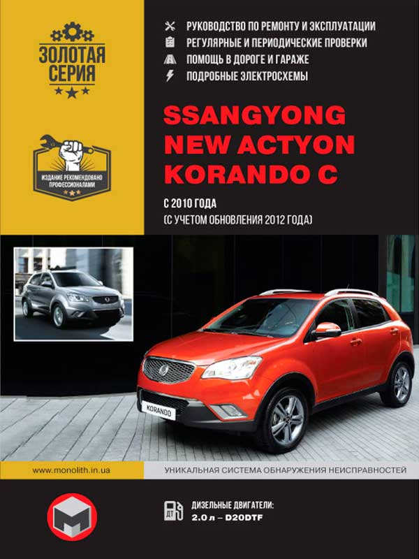 SsangYong New Actyon / SsangYong Korando C with 2010, book repair in photo in eBook