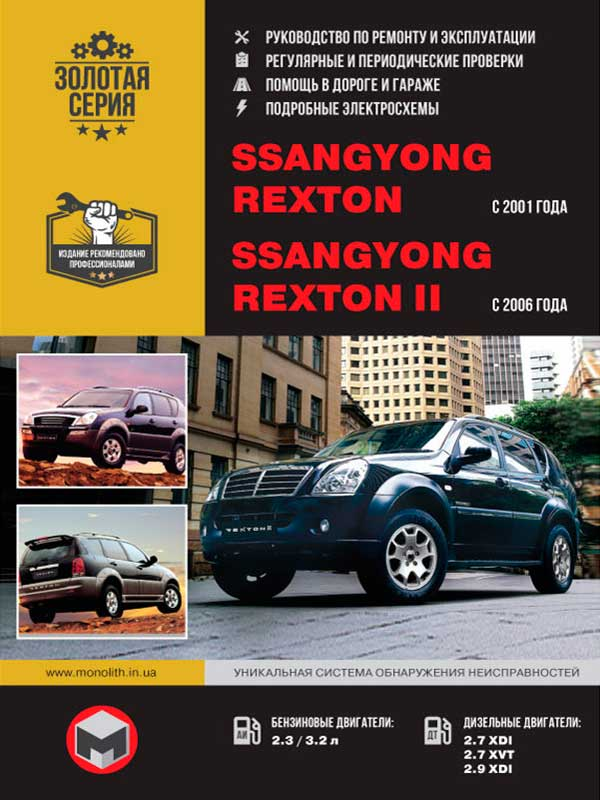 SsangYong Rexton with 2001 / SsangYong Rexton II with 2006, book repair in eBook