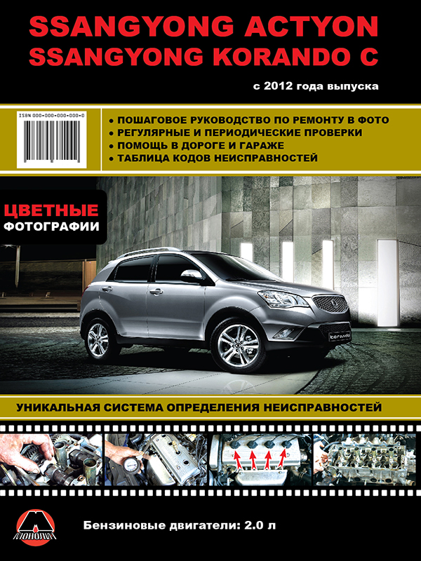 SsangYong New Actyon / SsangYong Korando C with 2012, repair book in color photo in eBook