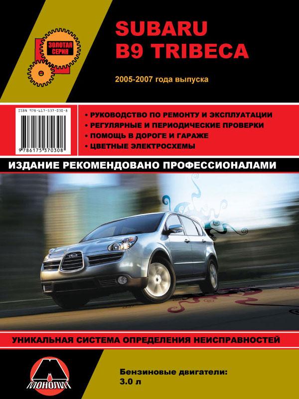 Subaru B9 Tribeca from 2005 to 2007, book repair in eBook