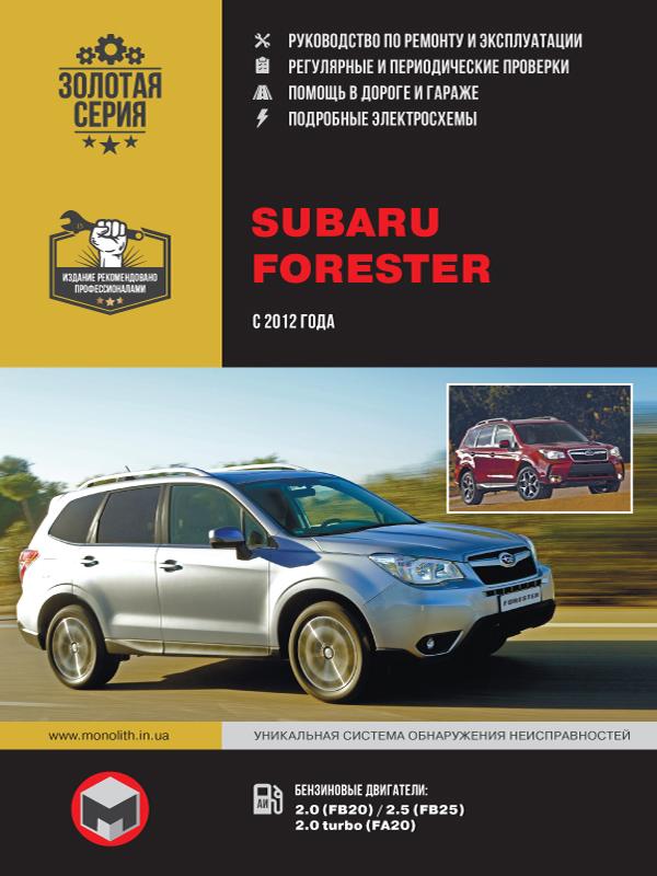Subaru Forester with 2012, book repair in eBook