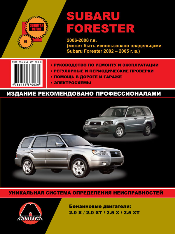 Subaru Forester from 2002 to 2008, book repair in eBook
