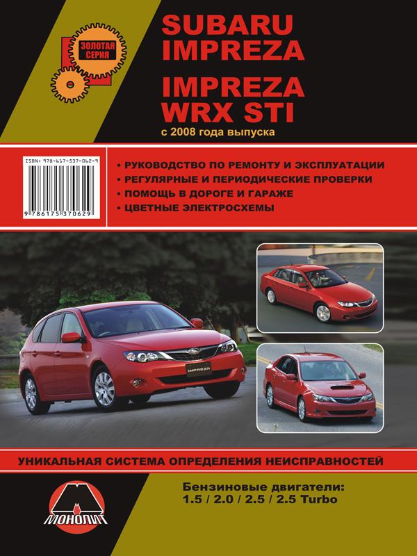 Subaru Impreza / Subaru Impreza WRX STI with 2008, book repair in eBook
