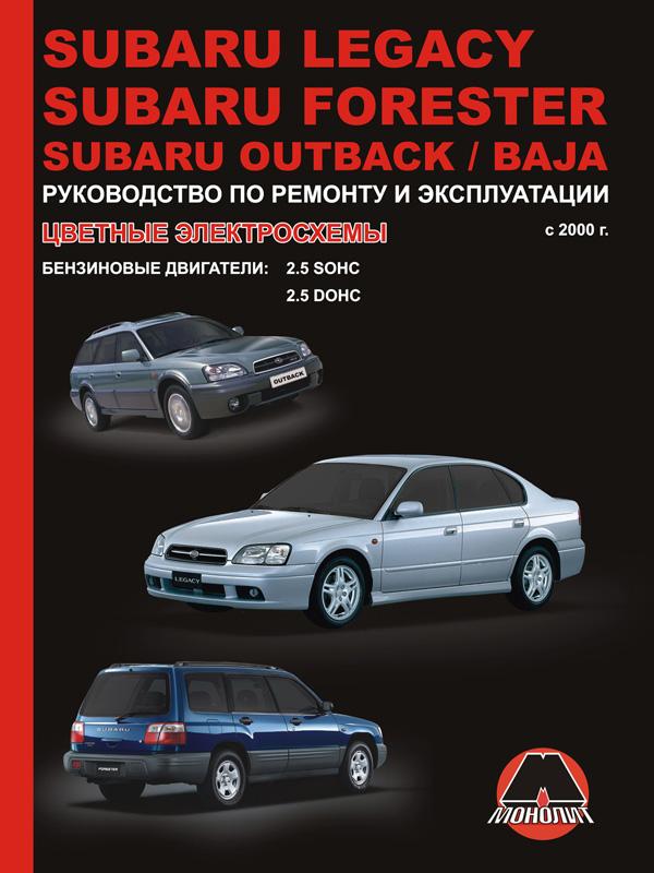 Subaru Legacy / Subaru Forester / Subaru Outback / Subaru Baja with 2000, book repair in eBook