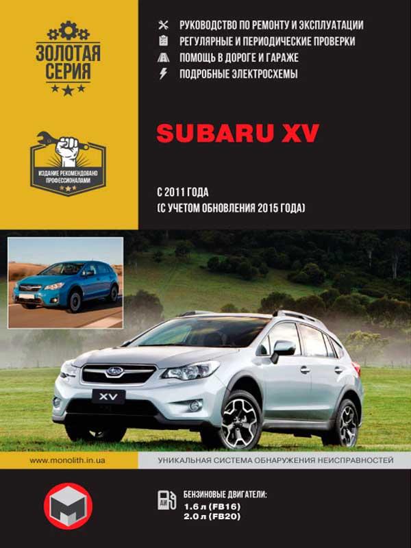 Subaru XV with 2011 (taking update of 2015 release), book repair in eBook