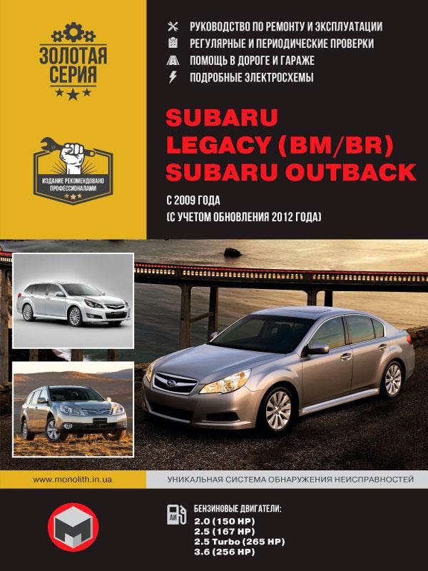 Subaru Legacy (BM / BR) / Subaru Outback with 2009 (taking into updating of 2012), book repair in eBook