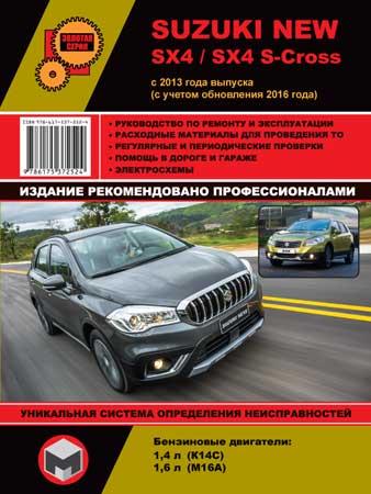Suzuki New SX4 / SX4 S-Cross with 2013 (subject to update 2016), book repair in eBook