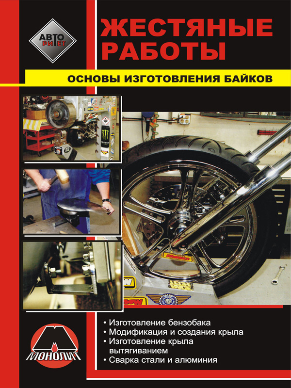 Tin works, the basics of manufacturing of motorcycles, in eBook