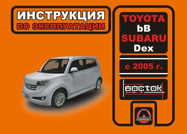 Toyota bB / Subaru Dex с 2005 года, инструкция по эксплуатации в электронном виде