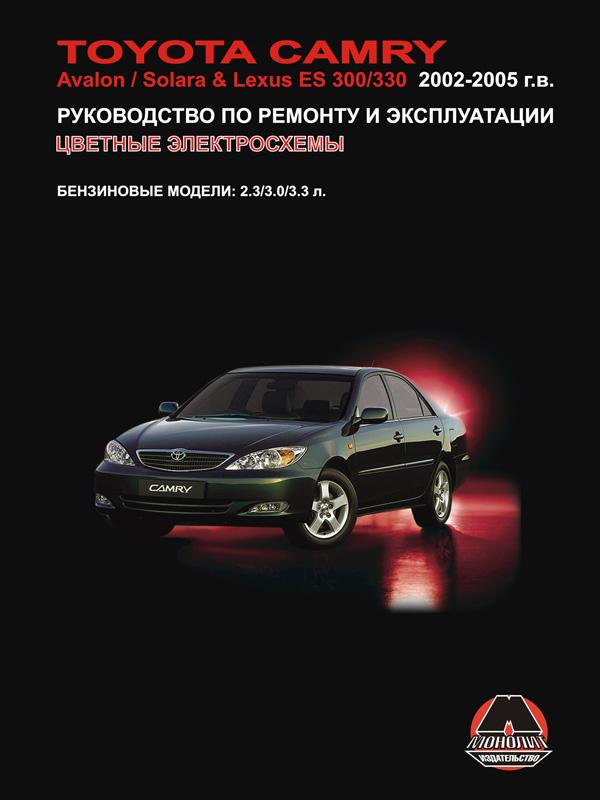 Toyota Camry / Toyota Avalon / Toyota Solara / Lexus ES 300 / Lexus 330 from 2002 to 2005, book repair in eBook