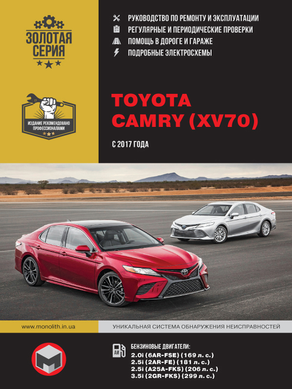 Toyota Camry with 2017, book repair in eBook