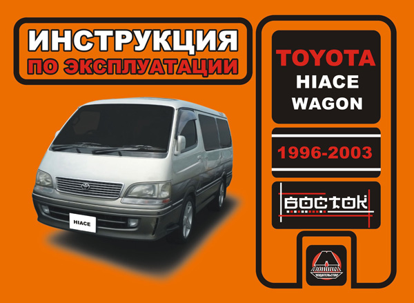 Toyota Hiace Wagon from 1996 to 2003, specification in eBook