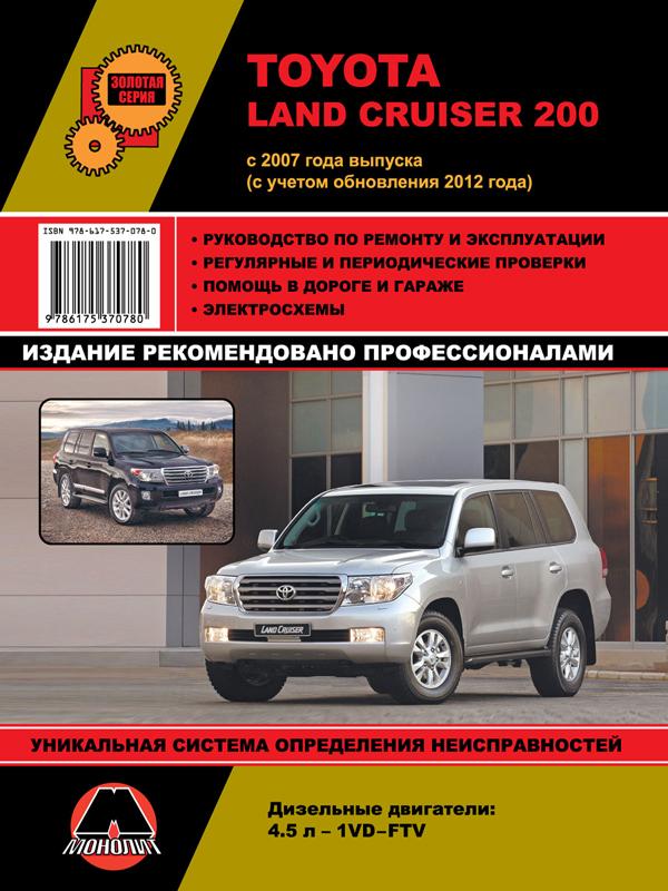 Toyota Land Cruiser 200 with 2007 (diesel), book repair in eBook (in Russian)