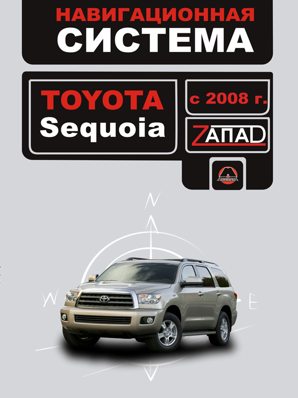 Toyota Sequoia with 2008, instruction for navigation system in eBook