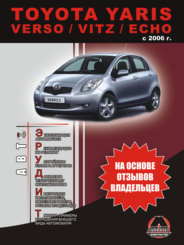 Toyota Yaris with 2006, specification in eBook