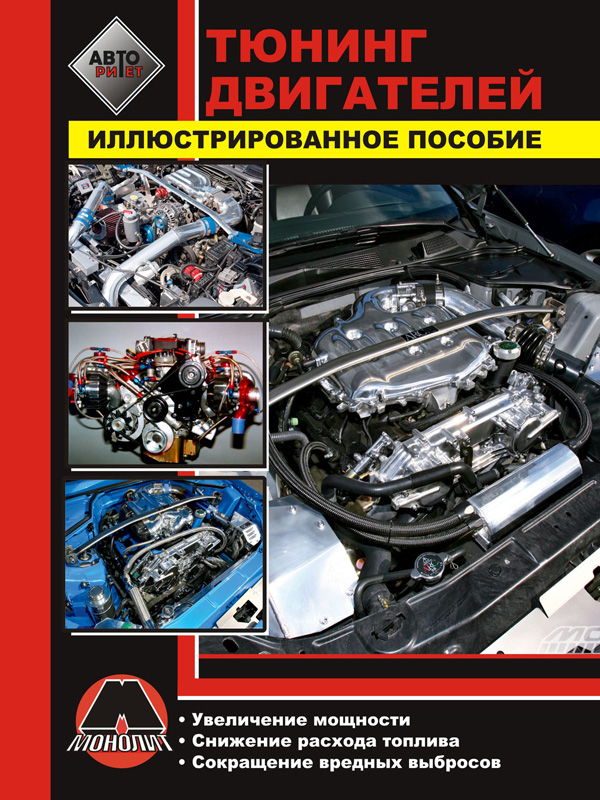 Tuning engines, ways to increase the engine power, in eBook