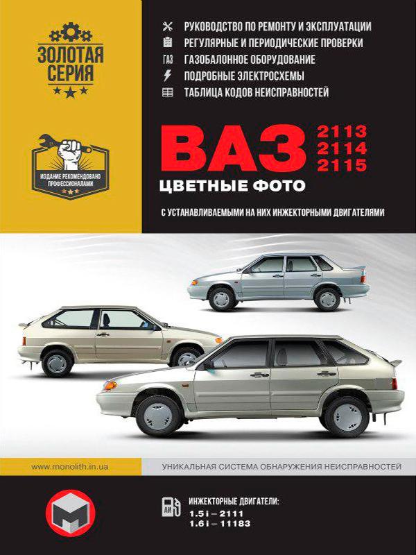 Лада / ВАЗ 2113 / ВАЗ 2114 / ВАЗ 2115, книга по ремонту в цветных фото в электронном виде