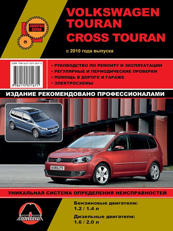 Volkswagen Touran / Volkswagen Cross Touran with 2010, book repair in eBook