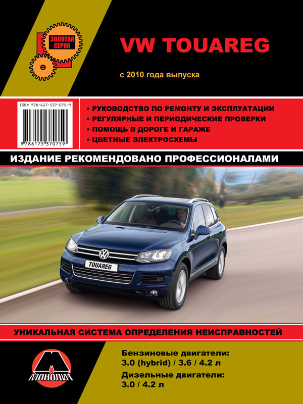 Volkswagen Touareg с 2010 года, книга по ремонту в электронном виде