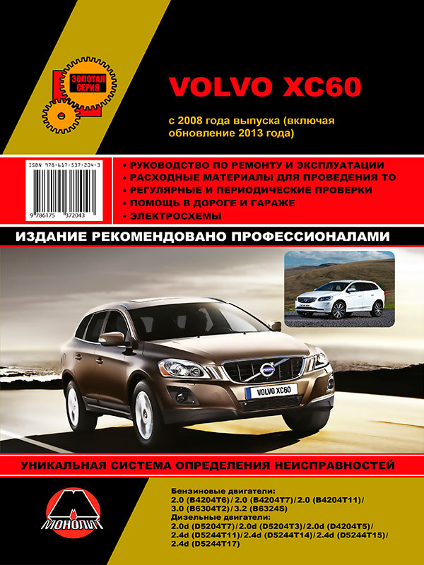 Volvo XC60 with 2008 (+updating 2013), book repair in eBook (in Russian)
