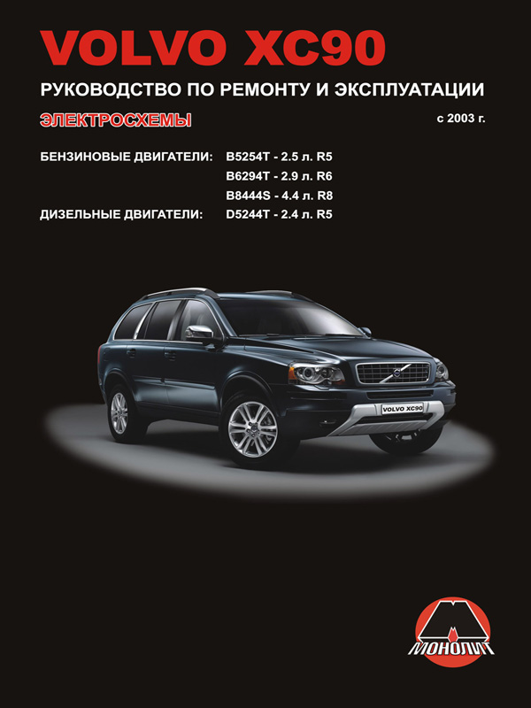 Volvo XC90 with 2003, book repair in eBook (in Russian)