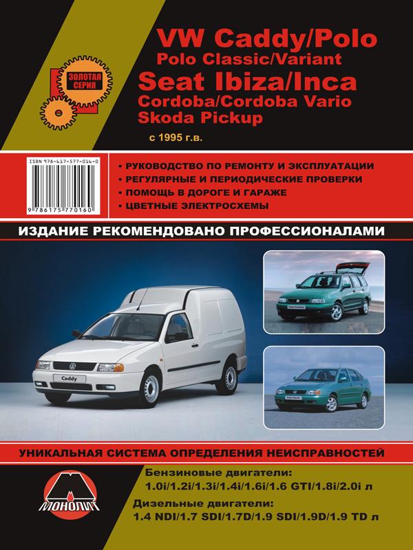 Volkswagen Caddy / VW Polo / Seat Ibiza / Cordoba / Inca / Skoda Pickup with 1994 , book repair in eBook