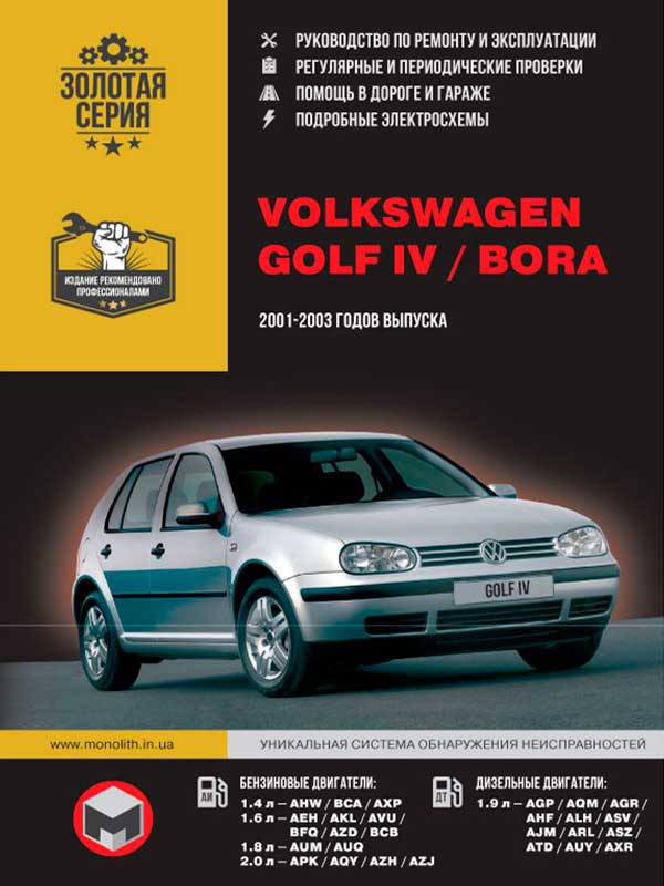 Volkswagen Golf IV / Volkswagen Bora from 2001 to 2003, book repair in eBook