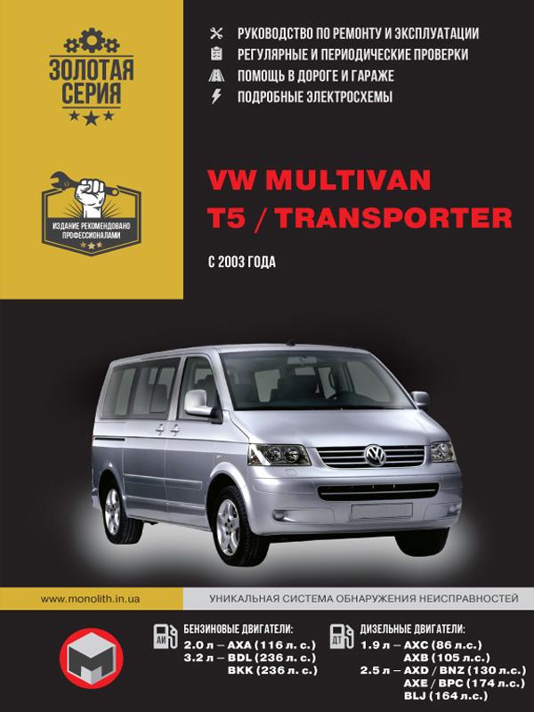 Volkswagen Multivan / Volkswagen Т5 / Volkswagen Transporter with 2003, book repair in eBook
