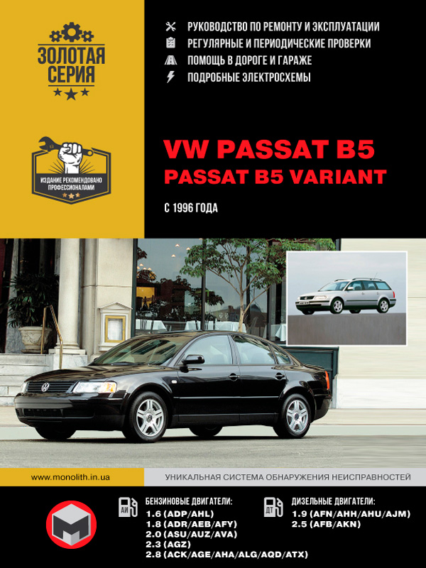 Repair manual for VW Pat B5 / Pat B5 Variant with 1996 in the eBook on jeep 3.6 engine, audi 3.6 engine, saturn 3.6 engine,